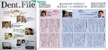 Dent.File vol.18 (P11・P12)