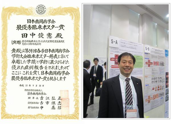 日本歯周病学会秋季大会(下関) 最優秀臨床ポスター賞受賞。