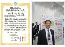 日本歯周病学会 最優秀臨床ポスター賞受賞