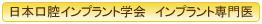 日本口腔インプラント学会 インプラント専門医